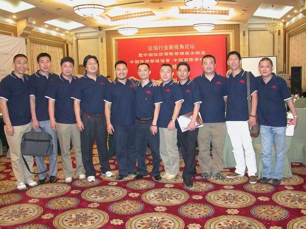 云南商账管理服务中心